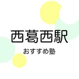 【2019年版】西葛西駅の塾おすすめ9選!小学生・中学生・高校生別に紹介