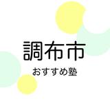調布市の学習塾おすすめ35選!2019年版【中学受験・高校受験・大学受験】