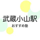 【2019年版】武蔵小山駅の塾おすすめ9選!小学生・中学生・高校生別に紹介