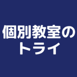 【中学受験】個別教室のトライ 仙台駅前校の評判・基本情報!料金や開館時間を紹介