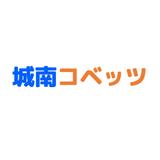 城南コベッツ 仙台駅東教室の評判・基本情報!料金や開館時間を紹介