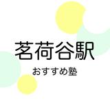 【2019年版】茗荷谷駅の塾おすすめ10選!小学生・中学生・高校生別に紹介