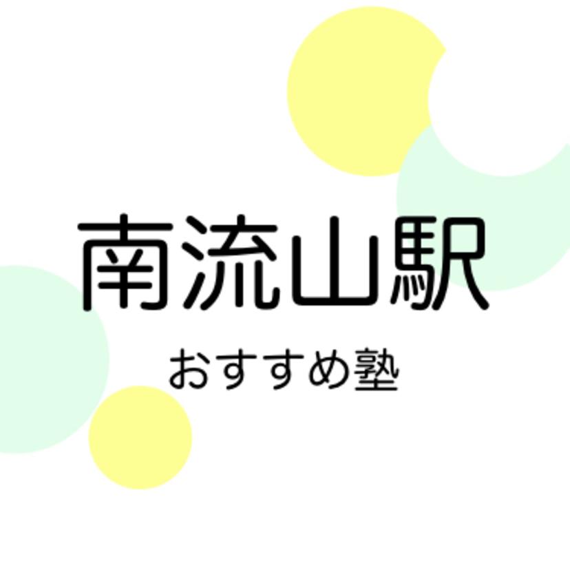 南流山駅の学習塾おすすめ18選!2019年版【中学受験・高校受験・大学受験】