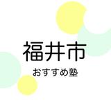 【2019年版】福井市の塾おすすめ12選!小学生・中学生・高校生別に紹介