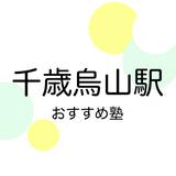 【2019年版】千歳烏山駅の塾おすすめ11選!小学生・中学生・高校生別に紹介