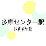 【2019年版】多摩センター駅の塾おすすめ9選!小学生・中学生・高校生別に紹介