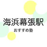 【2019年版】海浜幕張駅の塾おすすめ9選!小学生・中学生・高校生別に紹介
