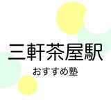 【2019年版】三軒茶屋駅の塾おすすめ10選!小学生・中学生・高校生別に紹介