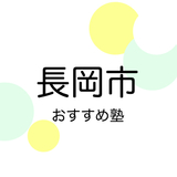 【2019年版】長岡市の塾おすすめ11選!小学生・中学生・高校生別に紹介