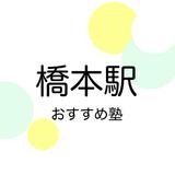 【2019年版】橋本駅の塾おすすめ8選!小学生・中学生・高校生別に紹介