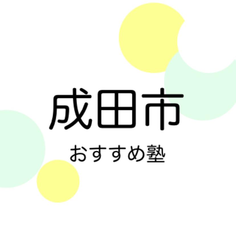 成田市の学習塾おすすめ23選!2019年版【中学受験・高校受験・大学受験】