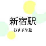 【2019年版】新宿駅の塾おすすめ8選!小学生・中学生・高校生別に紹介