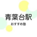 【2019年版】青葉台駅の学習塾おすすめ17選!【中学受験・高校受験・大学受験】