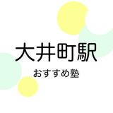 【2019年版】大井町駅の塾おすすめ8選!小学生・中学生・高校生別に紹介