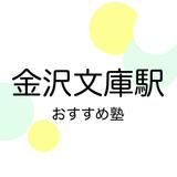 【2019年版】金沢文庫駅の学習塾おすすめ17選!【中学受験・高校受験・大学受験】