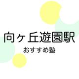 【2019年版】向ヶ丘遊園駅の塾おすすめ8選!小学生・中学生・高校生別に紹介