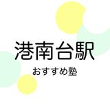 【2019年版】港南台駅の塾おすすめ10選!小学生・中学生・高校生別に紹介