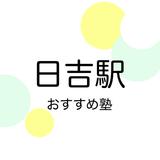 【2019年版】日吉駅の学習塾おすすめ19選!【中学受験・高校受験・大学受験】