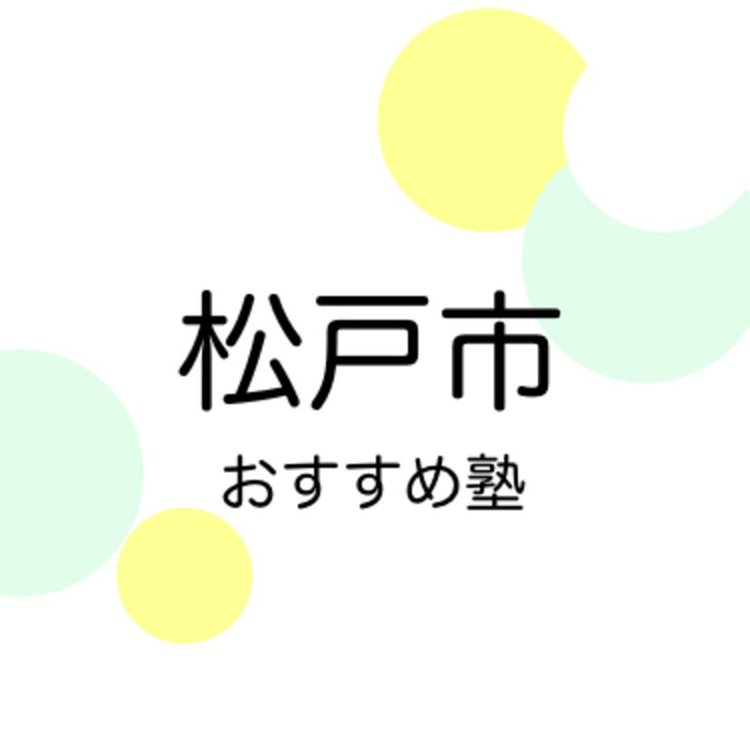 松戸市の学習塾おすすめ30選!2019年版【中学受験・高校受験・大学受験】