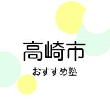 高崎市の学習塾おすすめ16選!2019年版【中学受験・高校受験・大学受験】