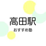 【2019年版】高田駅の塾おすすめ10選!小学生・中学生・高校生別に紹介