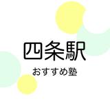 四条駅の学習塾おすすめ14選!2019年版【中学受験・高校受験・大学受験】