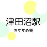 【2019年版】津田沼駅の塾おすすめ8選!小学生・中学生・高校生別に紹介