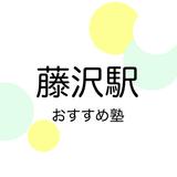【2019年版】藤沢駅の塾おすすめ10選!小学生・中学生・高校生別に紹介