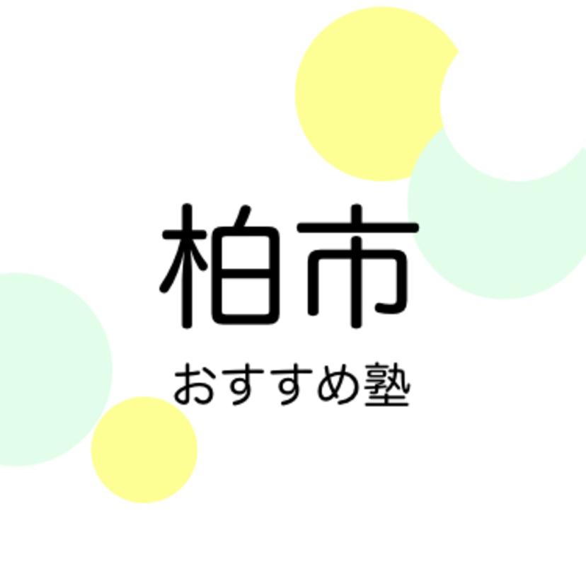柏市の学習塾おすすめ25選!2019年版【中学受験・高校受験・大学受験】