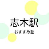 【2019年版】志木駅の塾おすすめ11選!小学生・中学生・高校生別に紹介