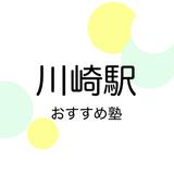 【2019年版】川崎駅の塾おすすめ11選!小学生・中学生・高校生別に紹介