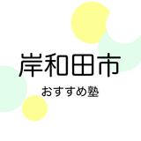 岸和田市の学習塾おすすめ18選!2019年版【中学受験・高校受験・大学受験】