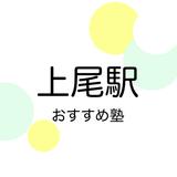 【2019年版】上尾駅の塾おすすめ10選!小学生・中学生・高校生別に紹介