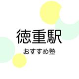 【2019年版】徳重駅の学習塾おすすめ12選!【中学受験・高校受験・大学受験】