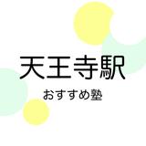 【2019年版】天王寺駅の学習塾おすすめ17選!【中学受験・高校受験・大学受験】
