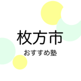【2019年版】枚方市の学習塾おすすめ17選!【中学受験・高校受験・大学受験】