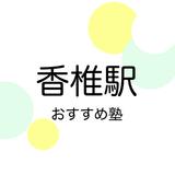 【2019年版】香椎駅の塾おすすめ8選!小学生・中学生・高校生別に紹介