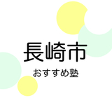 長崎市の学習塾おすすめ9選!2019年版【中学受験・高校受験・大学受験】