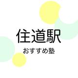 【2019年版】住道駅の学習塾おすすめ18選!【中学受験・高校受験・大学受験】