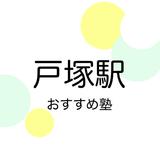【2019年版】戸塚駅の学習塾おすすめ21選!【中学受験・高校受験・大学受験】
