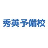 【中学受験】秀英予備校 大府校の評判・基本情報!料金や開館時間を紹介
