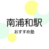 【2019年版】南浦和駅の学習塾おすすめ18選!【中学受験・高校受験・大学受験】