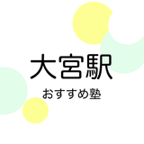 【2019年版】大宮駅の学習塾おすすめ20選!【中学受験・高校受験・大学受験】