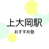 【2019年版】上大岡駅の学習塾おすすめ20選!【中学受験・高校受験・大学受験】