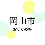 【2019年版】岡山市の塾おすすめ8選!小学生・中学生・高校生別に紹介