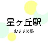 【2019年版】星ヶ丘駅の学習塾おすすめ10選!【中学受験・高校受験・大学受験】