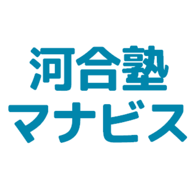 【大学受験】河合塾マナビス 大分駅前校の特徴を紹介!評判や料金、アクセスは?