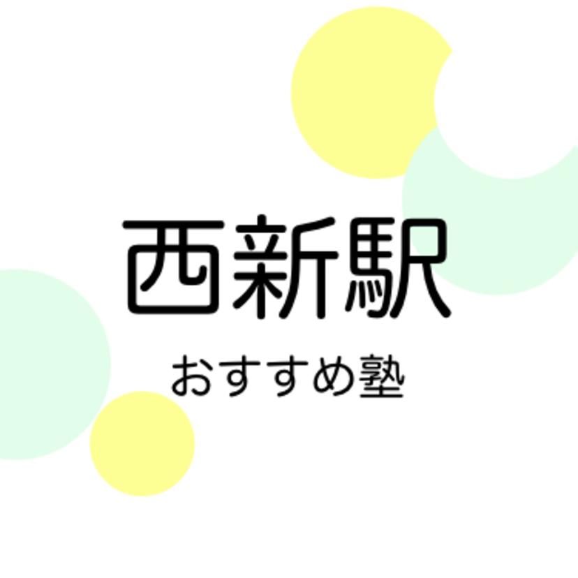【2019年版】西新駅の学習塾おすすめ11選!【中学受験・高校受験・大学受験】