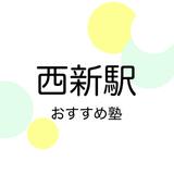 【2019年版】西新駅の塾おすすめ8選!小学生・中学生・高校生別に紹介