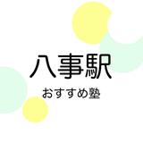 【2019年版】八事駅の学習塾おすすめ10選!【中学受験・高校受験・大学受験】